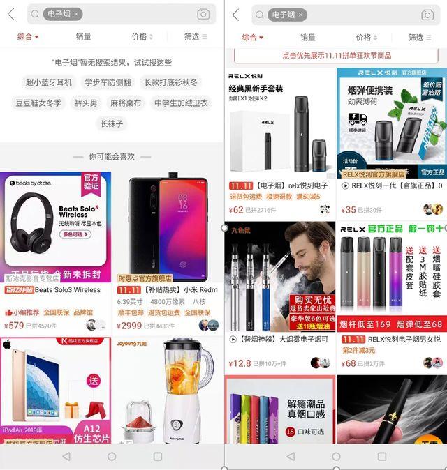 禁止网售电子烟三日后:京东、淘宝仍在售,拼多多下架后又上架