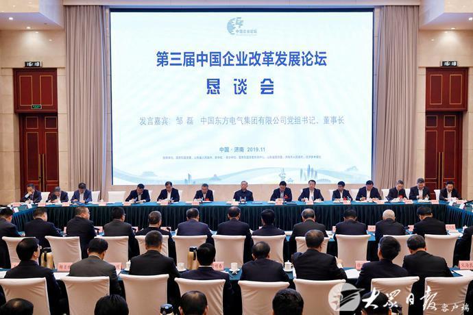 <b>第三届中国企业改革发展论坛恳谈会在济举行</b>