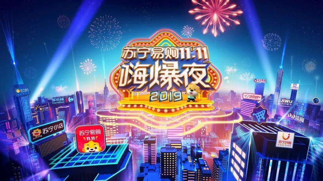 别眨眼!《2019湖南卫视苏宁易购11.11嗨爆夜》全明星阵容官宣_天天兄弟
