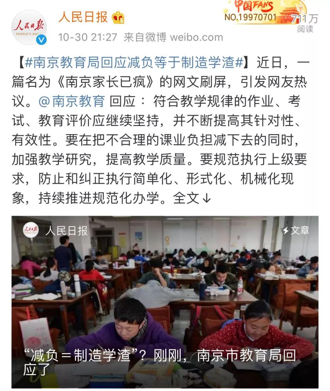 孩子,出路,南京,家长,普通人,命运,录取率,尼德罗,高考,大城市,观点评论,孩子,陈立群,南京,马云,罗斯高