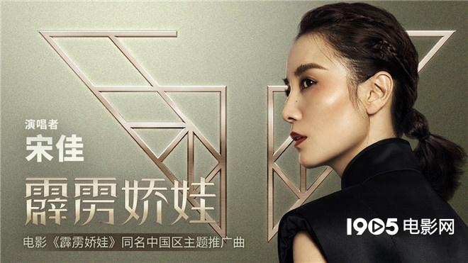 影后变歌手宋佳唱《霹雳娇娃》中国区同名主题曲_天使