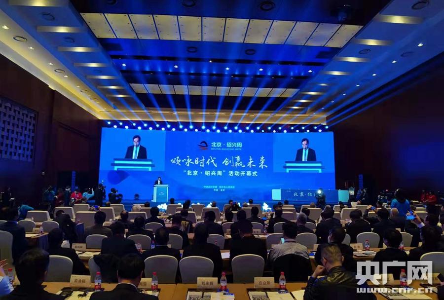 """""""北京·绍兴周""""开幕式签约17个项目总额超164亿"""