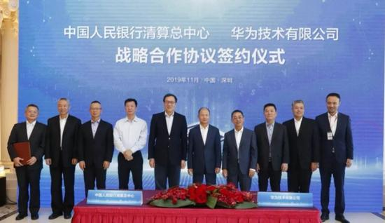 央行清算总中心与华为签署战略合作协议