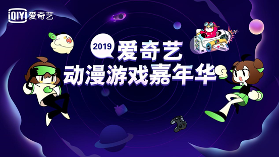爱奇艺动漫游戏嘉年华倒计时引领ACGN开发新生态_动画
