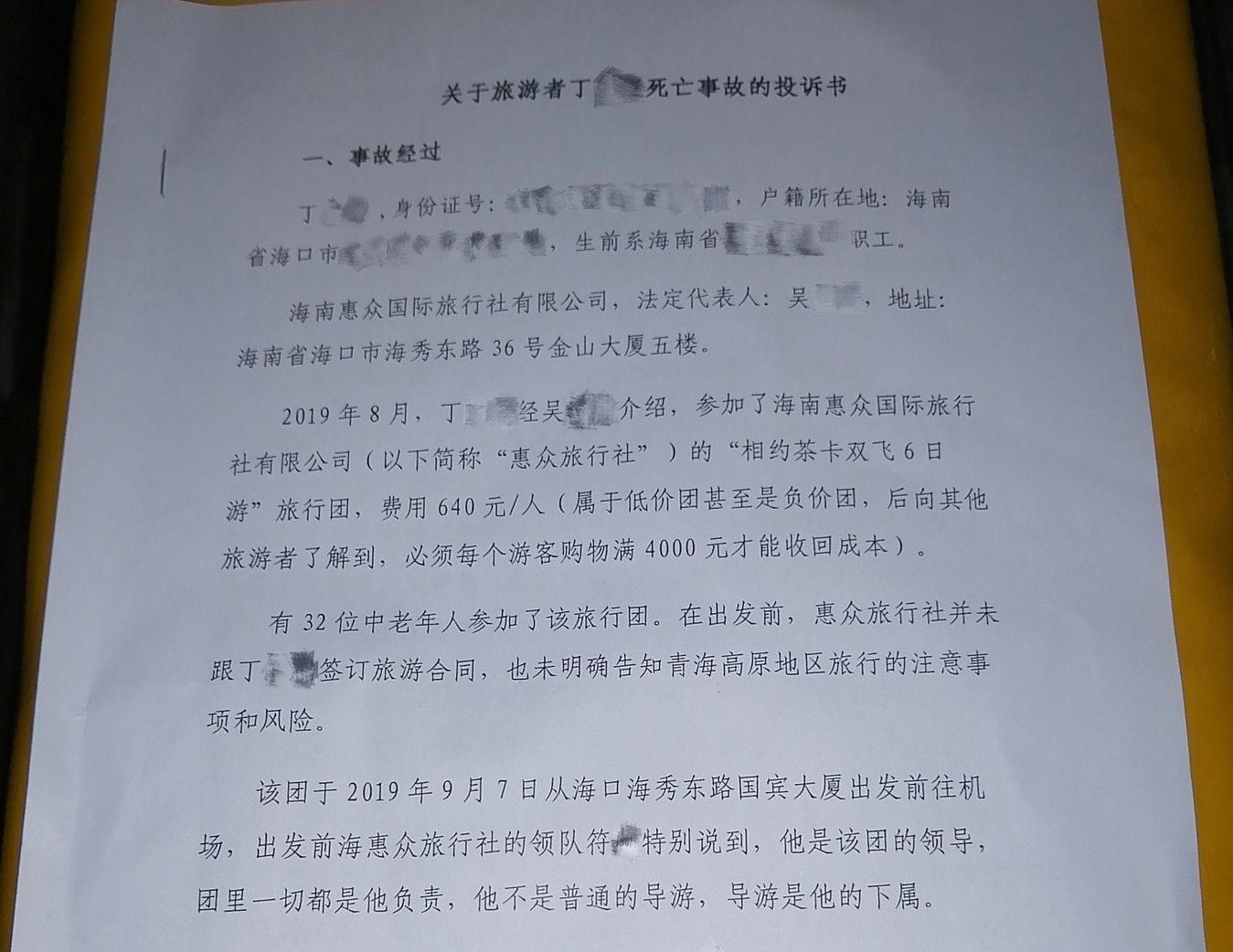 青海一低价团旅客疑因高反致死,旅行社称事前已告知风险