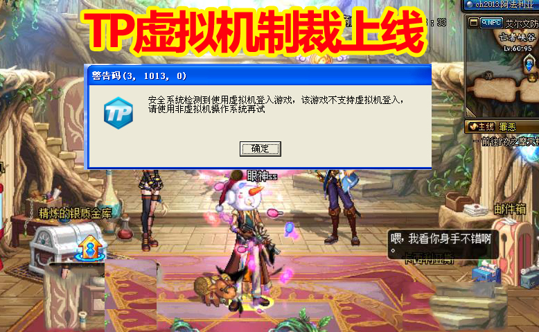DNF严打工作室:TP虚拟机制裁上线,平民再次背锅,spk逼退玩家
