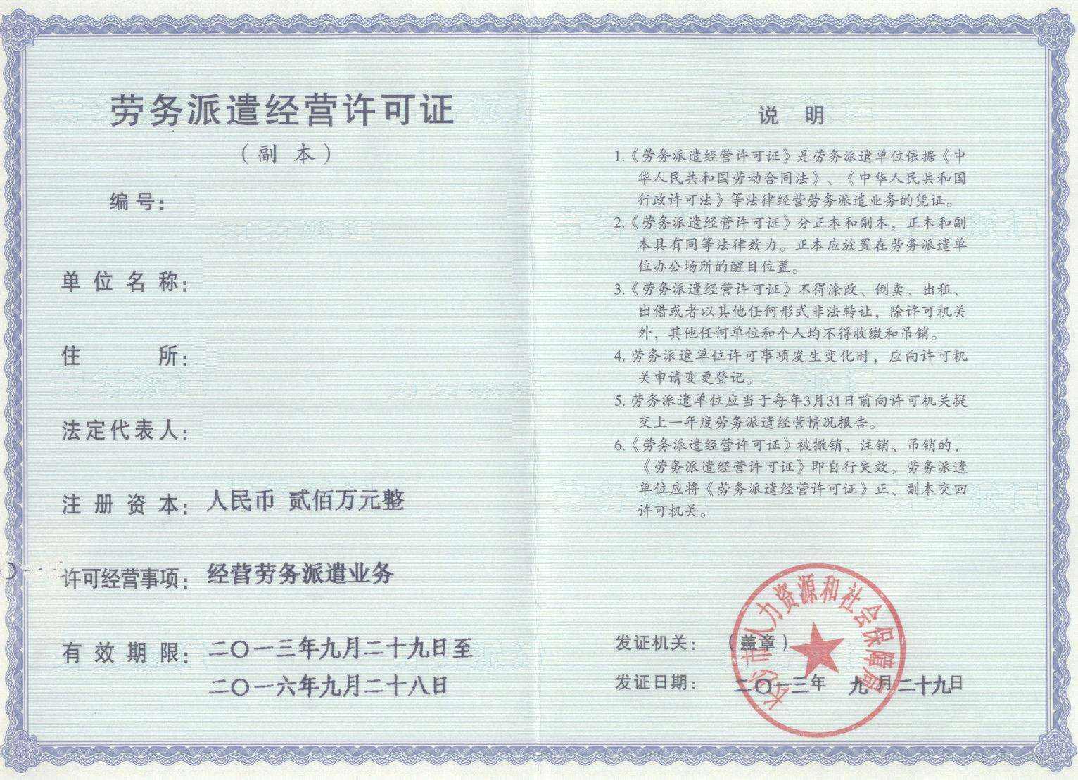 劳务派遣许可证