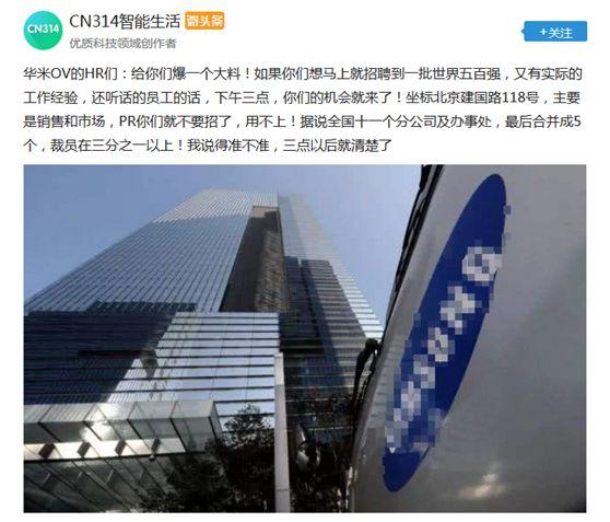 三星中国大裁员?9月关闭中国最后一家工厂…公司有最新回应