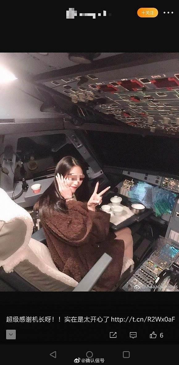 开飞机撩妹的机长就该终身停飞