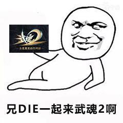 《武魂2》新版本竟这么费脑?无序之战玩法率先掀起全服挑战热潮_副本