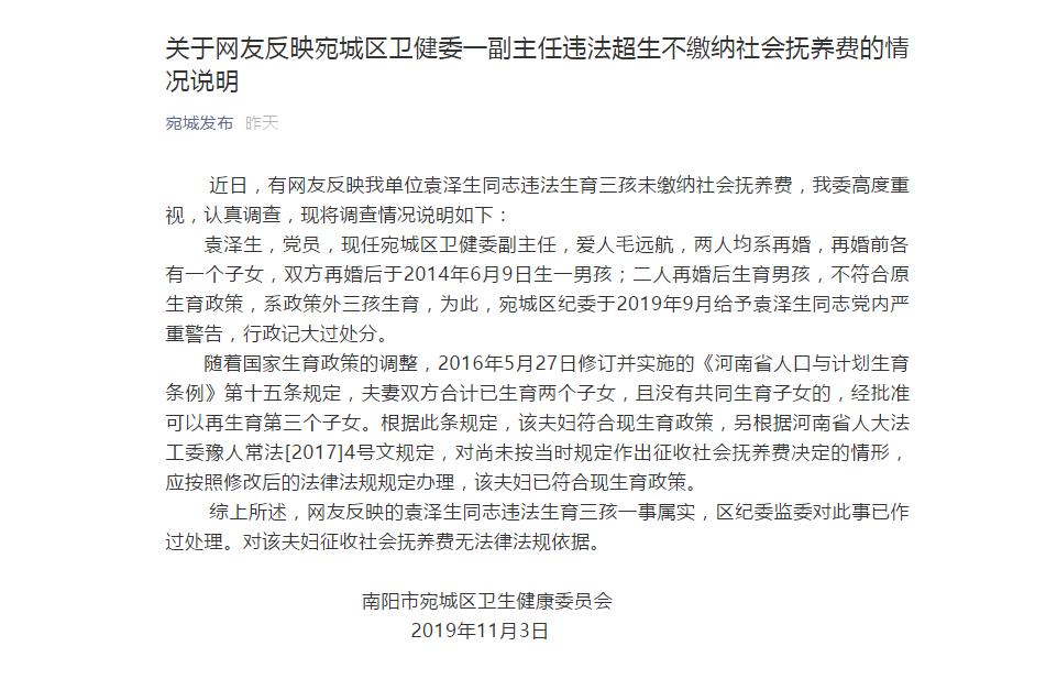 南阳宛城:卫健委干部违法生三孩已处分,收社会抚养费无依据