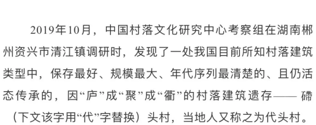 我国一处珍贵的农业文化遗产在湖南郴州被首次发现_村落