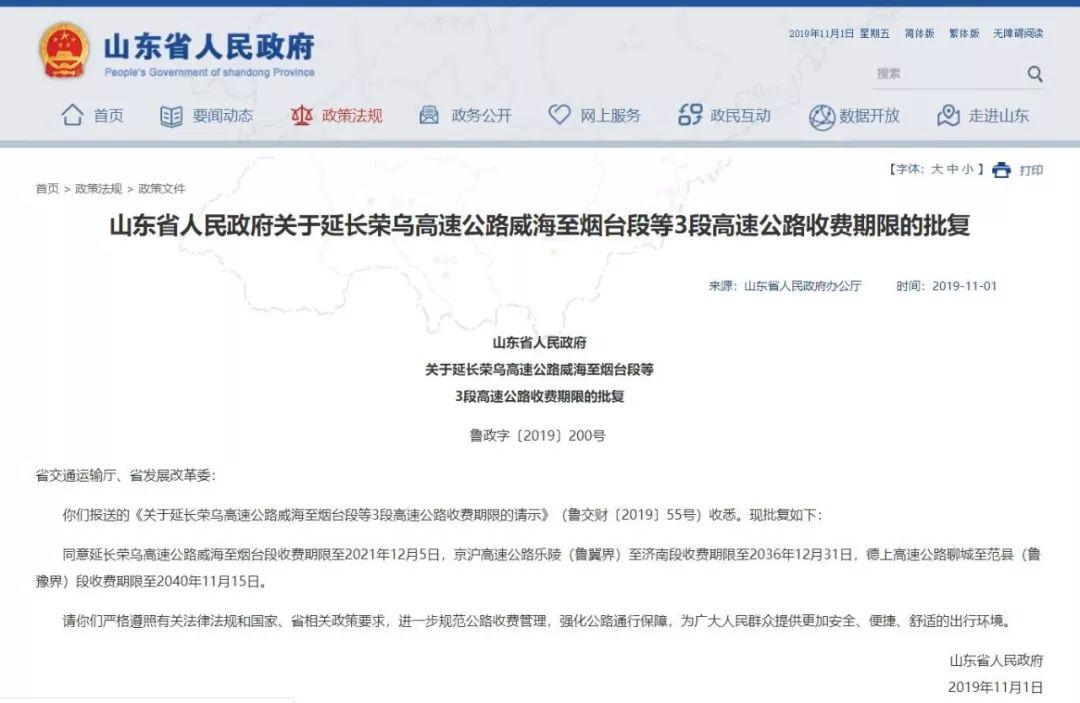 <b>省政府批复!荣乌高速烟威段收费期限将延长</b>