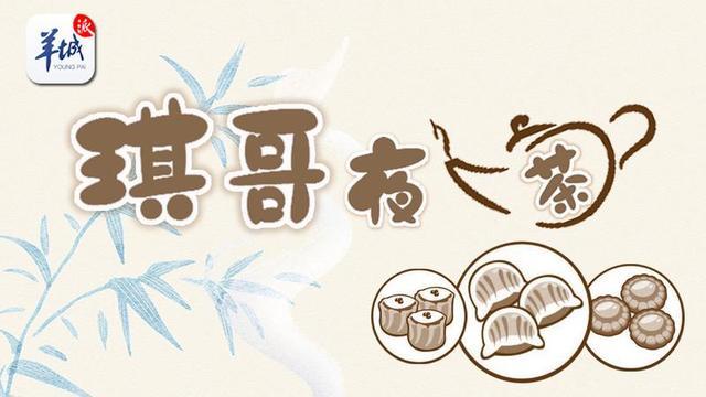 """琪哥夜茶:地铁嗑瓜子请进派出所,网友只会说""""不作不死"""""""