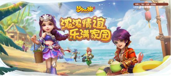 飞行坐骑《梦幻西游》手游多人温馨社区新玩法