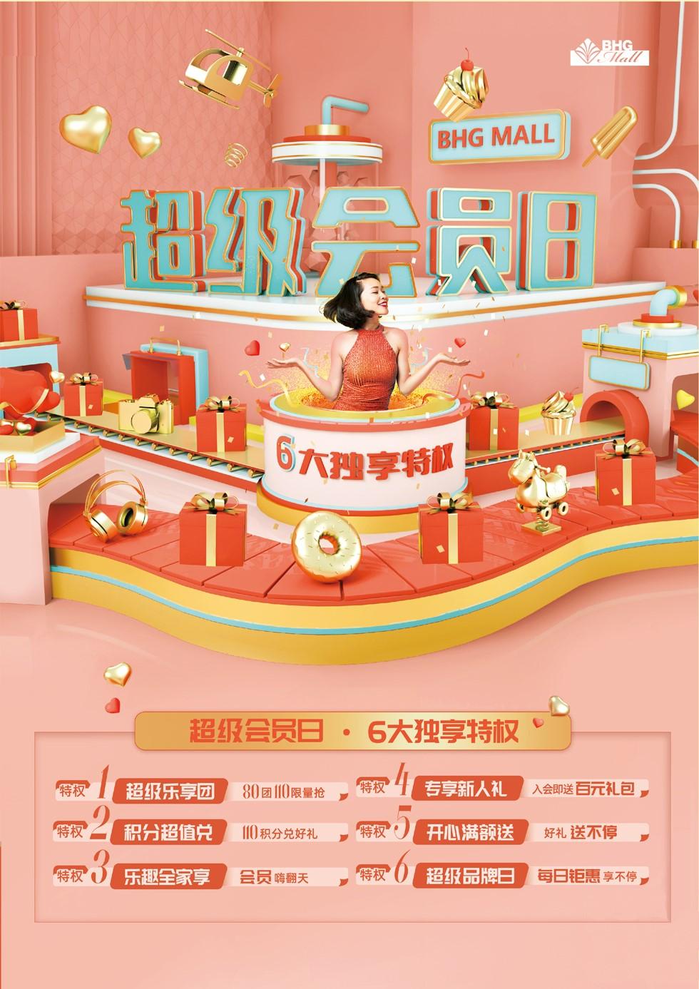 享超级会员日 获VIP尊贵礼遇 就在北京华联购物中心BHG Mall