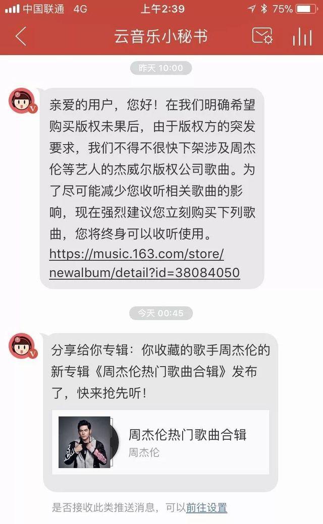 周杰伦音乐版权案宣判:网易赔85万!腾讯授权费三年涨948万