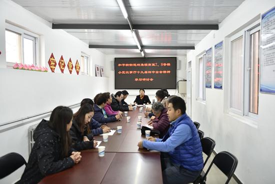 砖角楼社区学习党的十九届四中全会精神创新社会治理