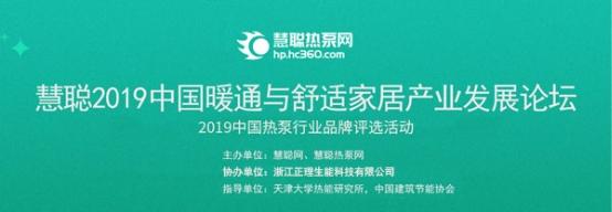 再踏征程!慧聪热泵网2019中国热泵行业品牌评选活动上演新角逐