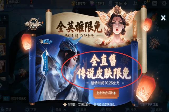 王者荣耀想入手传说皮肤注意这个技巧能比其他玩家省数百点券