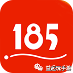 【新游合集】185游戏热门高福利手游公益服推荐