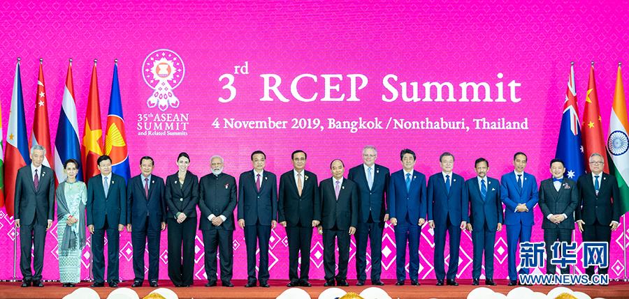李克强出席第三次区域全面经济伙伴关系协定领导人会议