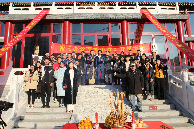 喜剧《办公室的那小谁》在丰宁县举行开机仪式