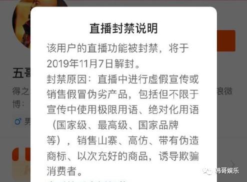 仙家主播唱《北郊》讽刺仙洋被骂惨,五哥大号小号全部封禁5天 作者: 来源:网红速报