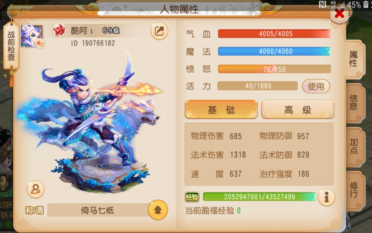 梦幻西游手游:69级平民玩家提升之路,这身配置你给几分?