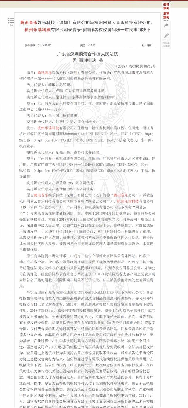 周杰伦版权争夺案落锤!网易云音乐被判赔偿腾讯音乐近90万元