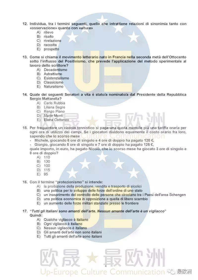 意大利建筑类(国考)专业统一考试真题解析&答案