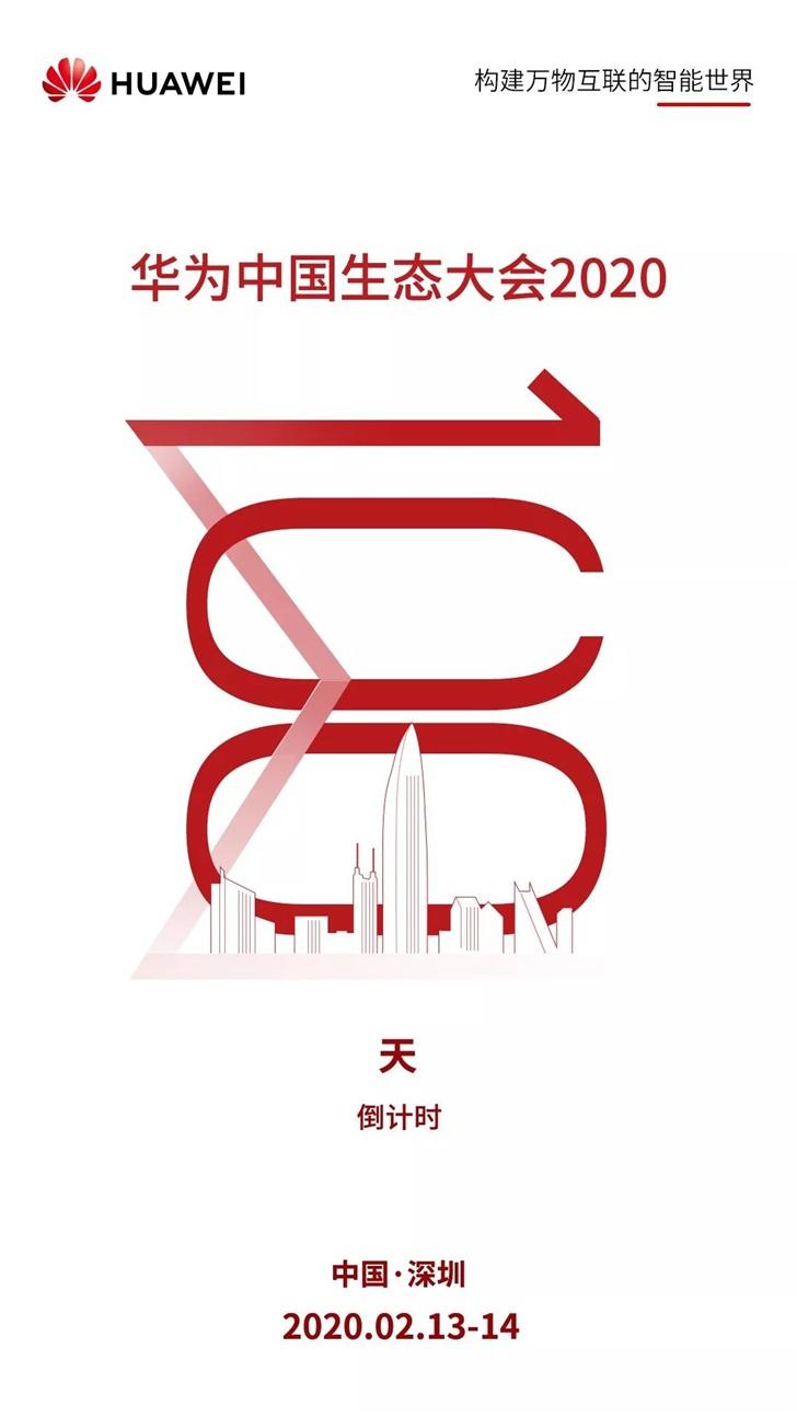 官宣!华为中国生态大会2020来了:明年2月13至14日举行