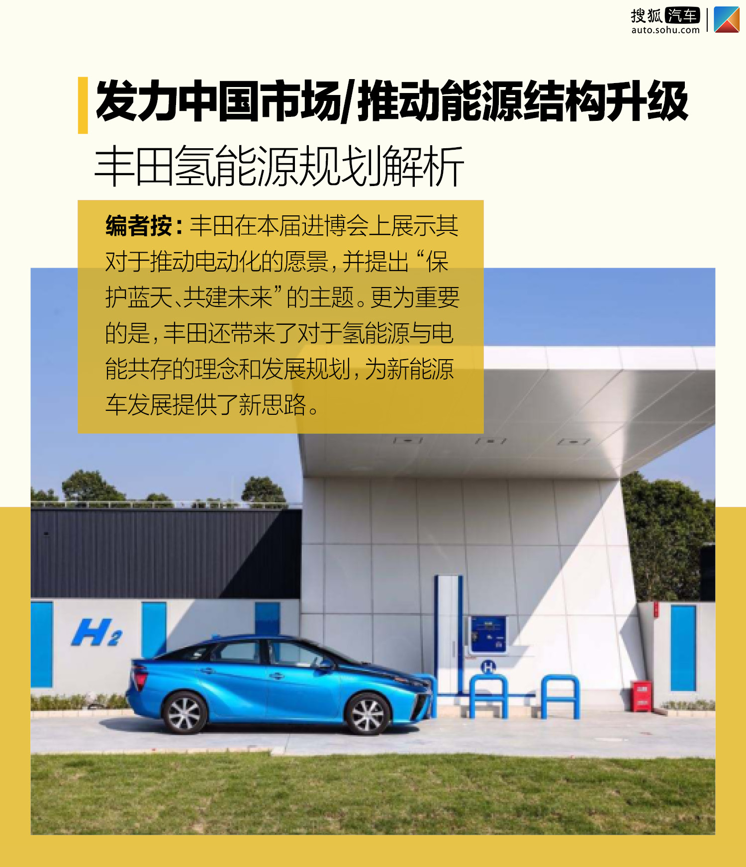 发力中国市场/推动能源结构升级 丰田氢能源规划解析(第1页) -