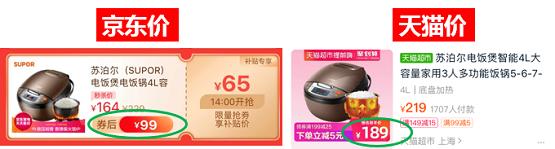 京东双11超级百亿补贴拒绝套路 不信咱们比比价?