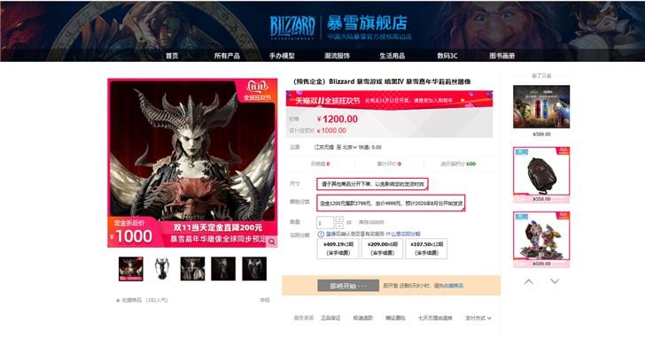 《暗黑破坏神4》莉莉丝雕像天猫上架,定价不菲,为信仰充值?_预售