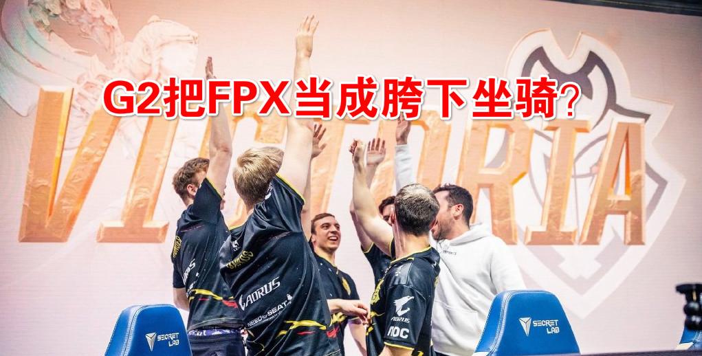 """斗图帝G2整活:把FPX当成""""胯下坐骑""""踩着夺冠!FPX:你开始了?"""