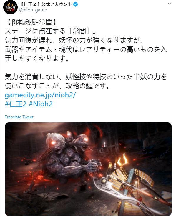 """敌方增强但报酬更好!《仁王2》公布特殊领域""""常暗""""_妖怪"""