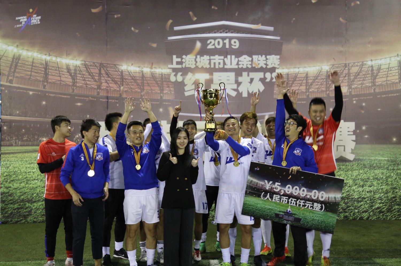 2019年上海城市业余联赛七人制足球总决赛顺利落幕