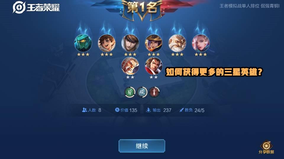 王者模拟战:想要获得更多的三星英雄!除了运气,应该注意什么?