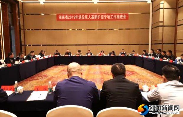 邵阳退役军人高职扩招已有825人报名 暂列各市州第一