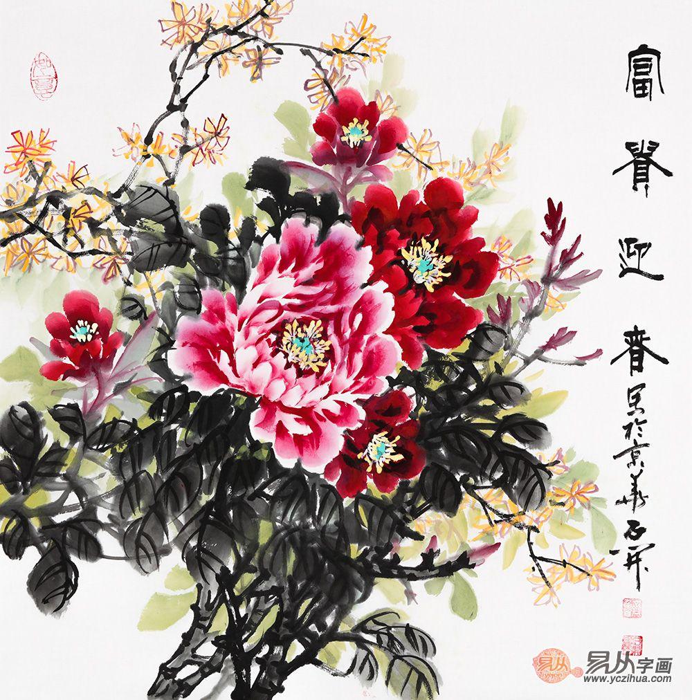 石开斗方写意牡丹图《富贵迎春》作品来源:易从网