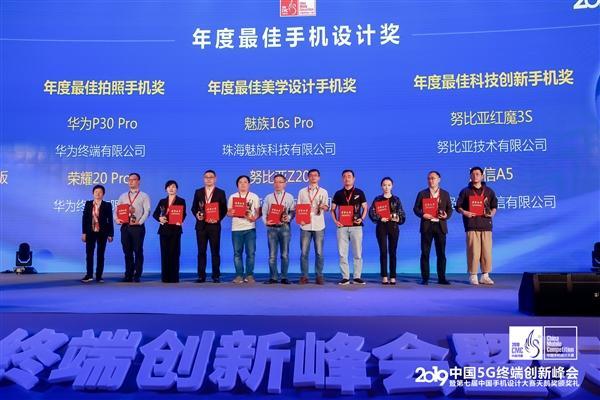 魅族16s Pro获中国手机设计最高奖