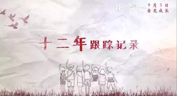 中国第一部《00后》成长纪录片大火,揭露你不知道的育儿真相……