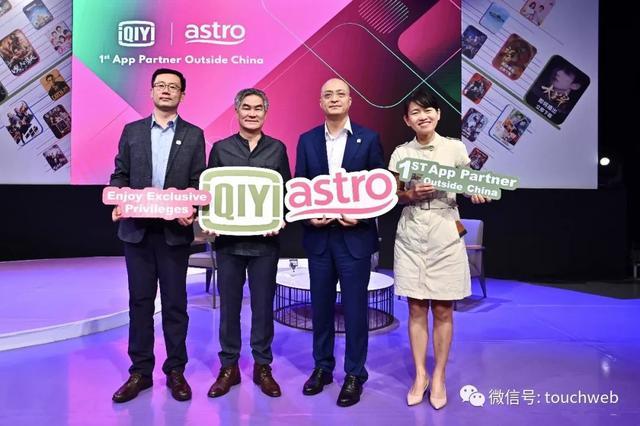 爱奇艺破题国际化:本地化推广+全球化运营首站东南亚