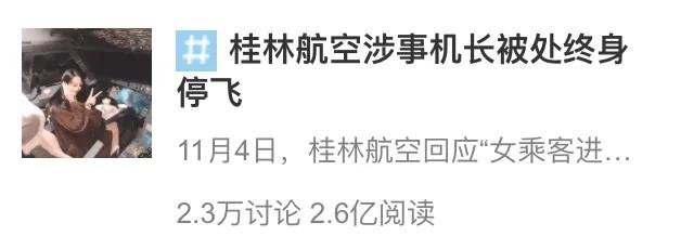 桂林航空机长与女网红驾驶舱照片流出,终生停飞一点都不冤枉!