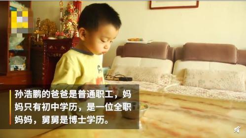 孙浩鹏,男童,孩子,小时,年级,家长,妈妈,时候,学历,想象力,消息资讯,孙浩鹏,孩子,家长,妈妈,书本
