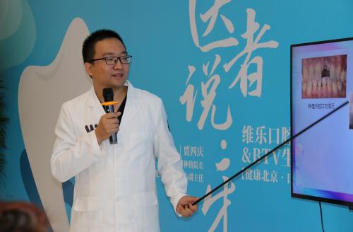 北京維樂口腔賈四慶院長受邀參加BTV生活頻道《醫者說·牙》