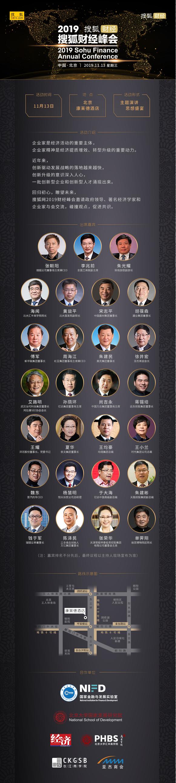20余位商业领袖齐聚,2019年搜狐财经峰会即将启幕