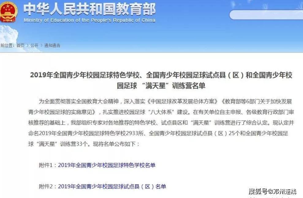 喜讯!邓州市6所学校入选全国青少年校园足球特色学校!