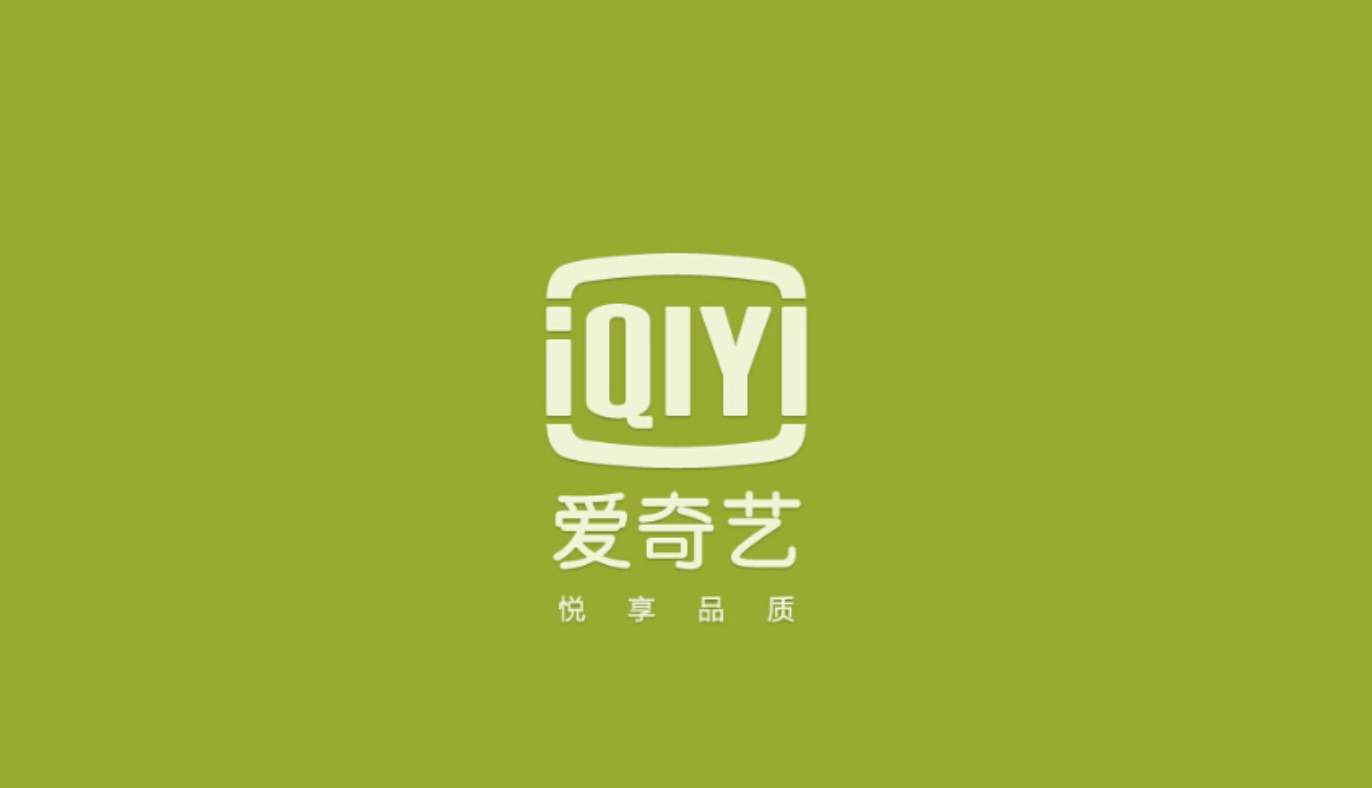"""爱奇艺在马来西亚推出""""iQIYI""""应用"""